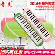 Chi Mei mouth organ of 32 key teaching entry primary and middle school students in 37 key small Oriole elf children playing pianica