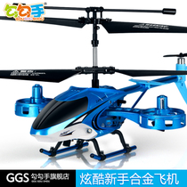 Hook hands fall resistance RC plane flight model of unmanned helicopter rechargeable shake control alloy suspension childrens toys
