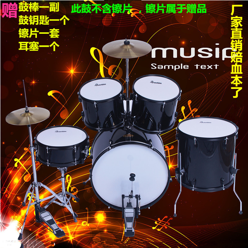 Adult drums quality goods Drums 5 drums 2 tablets manufacturers limited special offer drums jue and drum