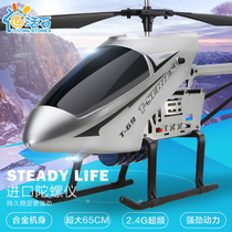 Super resistance fell rechargeable remote control RC airplane RC plane unmanned helicopter boys toy aircraft