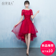 2017 new summer wedding bride toast red wedding dress before long and short dress lace