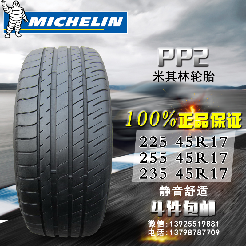 Automobile tire quality goods Michelin PP2 45 r17 225/235/225/235/91 w Benz E200 is cool