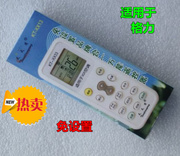 GREE dedicated air conditioning remote control universal universal GREE air conditioning, general set free from direct use