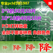 Bulk PCB PCB PCB proofing express circuit board processing double production