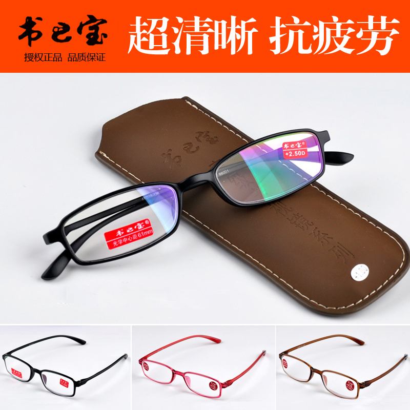Authentic men's and women's fashion super light reading glasses resin aspherical convex glass and membrane resistance to prevent fatigue TR90 wear-resisting brand