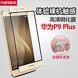 Pinyin Huawei P9 PLUS tempered film full screen p9 plus full coverage tempered glass film mobile phone protective film