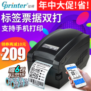 Gpilot ZH3080 barcode printer label machine two-dimensional code stickers Bluetooth thermal label printer