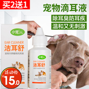 Small pet dog ear cleaning Shu Auristilla pet cleaning supplies Tactic cat ear washing water in the ear cleaning solution