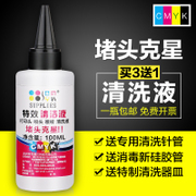 Printer cleaning liquid for HP Canon EPSON brothers R330 print head nozzle cleaning fluid