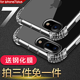 Newfor Apple 7 phone shell iphone7plus silicone ultra-thin protective shell transparent drop-resistant Japan and South Korea soft shell