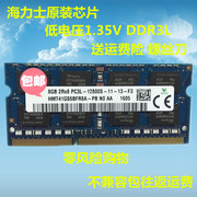 Hynix 8G 1600 DDR3 DDR3L Niuke modern common voltage low voltage notebook memory