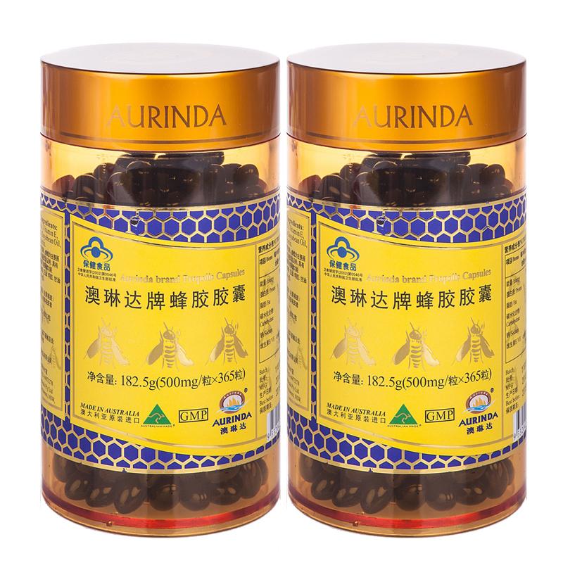 送60粒 澳琳达牌蜂胶胶囊 500mg/粒*365粒*2瓶套餐 澳洲进口蜂胶