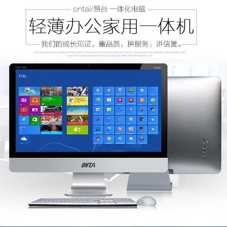 A1 ang 18.5 inches ultra-thin 4 core machine, J1900 office, home games, desktop computer main machine
