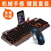 A new mechanical touch keyboard and mouse Mamba Snake game set notebook desktop computer wired mouse