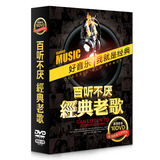 Genuine car dvd disc classic pop music Mandarin old songs HD MV video car non - cd discs