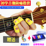 The guitar finger left Jo Kerry Lee hand fingertip pain pain silicone fingers according to the string for beginners
