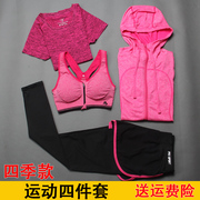 Autumn and winter gym Yoga suit four sets of female sports running thin thin dry clothes long sleeved jacket false two pants
