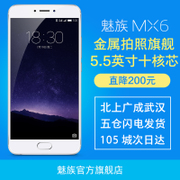 Straight down 20012 interest free Meizu/ Meizu MX6 metal full Netcom ten core 5.5 inches mobile phone