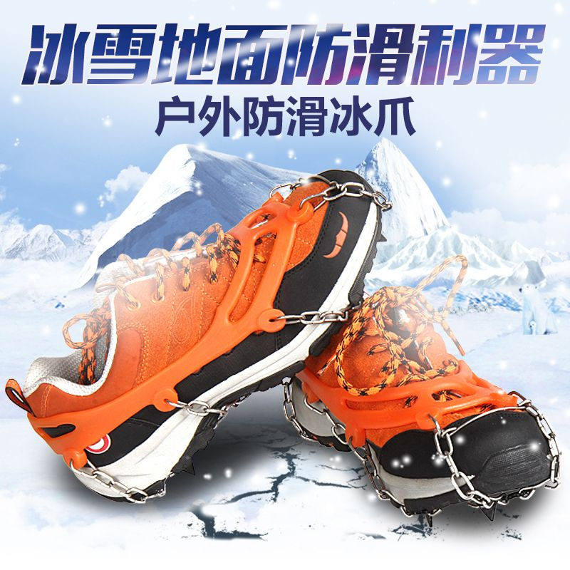 Special crampons antiskid shoe covers outdoor rock climbing mountaineering shoes super light snow ice ice climbing 8 tooth nail easy to grasp