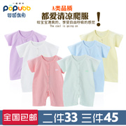 Baby clothes and baby clothes, cotton short sleeved summer thin pajamas newborn clothes climb clothes in summer