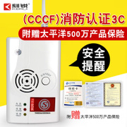 Gas alarm, natural gas, household detector, gas, liquefied gas, flammable gas, leakage alarm, fire protection certification