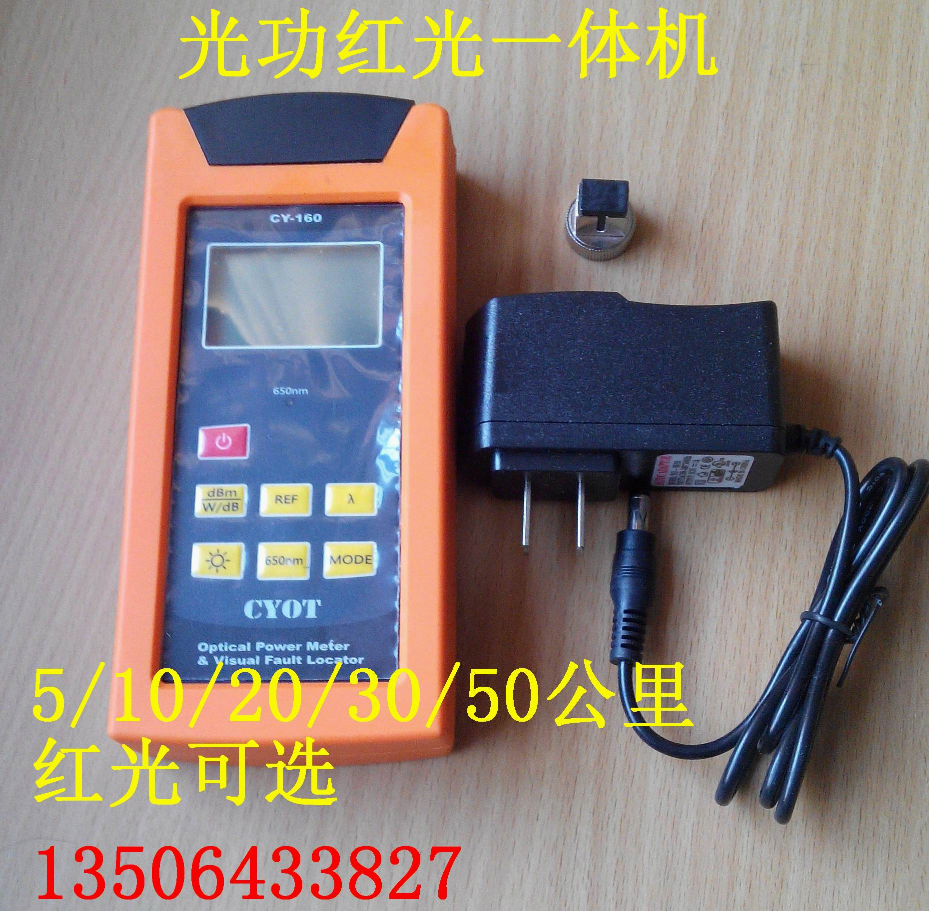 CY-160 optical power meter red light power red light machine-one 5 km 260 Yuan to send charger