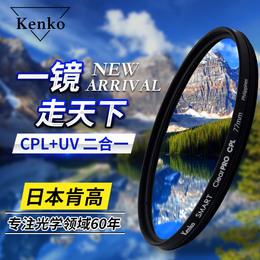 Kenko肯高CPL偏振镜77mm 82 72 67 62 58 52 49单反偏光镜 UV滤镜