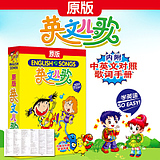 Original English Children's CD Children's English CD-ROM Early Childhood Song Songs CD Car CD-ROM