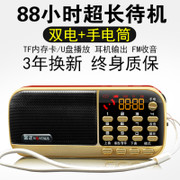 Kim Jung - Sound Card U 22 tragbare radio und MP3 - player in Einem Morgen - mann