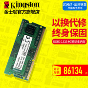Kingston notebook memory DDR3 1333 4G computer memory KVR13S9S8/4 shipping