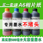 Suitable for EPSON printer, HP 802803, Canon MP288 236mp259 2580 black color ink
