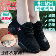 5595 female cattle overbearing dance shoes new summer soft bottom shoes Square Mesh ladies deodorant shoes dancing shoes