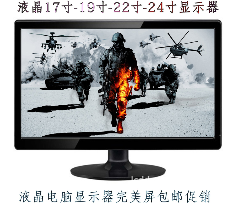 Package mail special computer monitor 17-19-21.5 inches and 22 inches to 24 inch monitor is already perfect