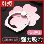 Han Mu lazy snap ring buckle mobile phone support shelf desktop stickup female creative Apple universal
