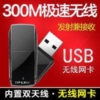 TP-LINK TL-WN823N USB无线网卡接收器 wifi 笔记本台式机发射器