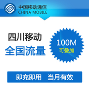 Sichuan mobile traffic 100M mobile traffic package flow card automatically recharge the month effective