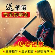 Xi wind section short Xiao Xiao professional Zizhu bamboo Xiao F G beginners simple adjustment instrument instrument to send Xiao Xiao short tube