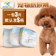 Dog pet diaper pants pants Teddy menstrual physiological male dog bitch aunt sanitary safety pants diapers