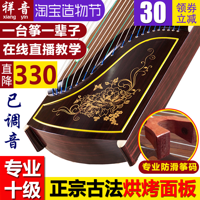 On the new professional musical instrument guzheng beginner level introductory employs ten zheng, ebony wood guzheng a full set of accessories