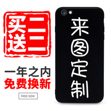 Iphone6 ​​mobile phone shell custom any type of Apple 7plus couple set 6s custom X female 8 photo DIY6P custom private figure model production i6 personality creative i8 homemade i7