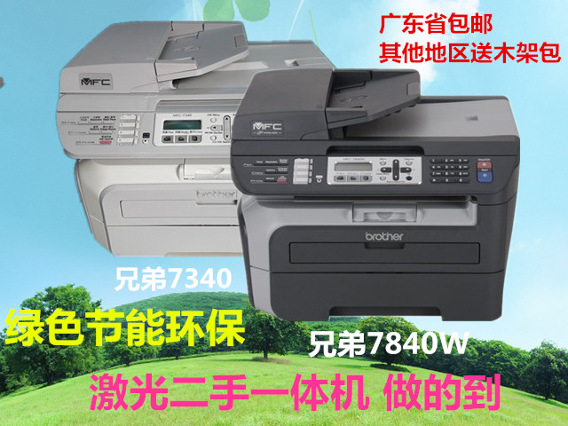 Second hand brother 7340/7840W/7860DW printer, copy, laser scanning, fax, wireless integrated machine