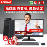 T6900C I3 i5 i7 Lenovo Yang days alone desktop computer tax machine full set of host T4900D