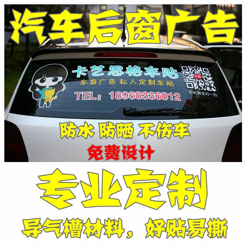 车身窗后窗广告玻璃贴纸定制文字logo二维码车贴设计反光防水晒dz