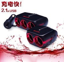 South Korea car charger one, three, USB, one point, two power sockets, car cigarette lighter, one car, two car charge