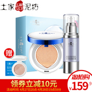 The selenium mud makeup star nude make-up Concealer suit strong durable moist makeup air cushion BB cream + Cream