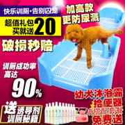 20 male and female dog fence toilet urinal Tactic bedpan pet Bichon puppy splash