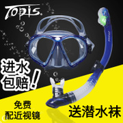 TOPIS diving equipment, anti fog, diving goggles, myopia, all dry breathing tube, snorkeling, diving suits