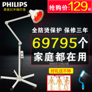 PHILPS infrared physiotherapy instrument lamp red lamp diathermy therapy household lamp far infrared lamp