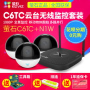 Hikvision monitoring equipment set fluorite C6TC wireless high-definition PTZ 1080P PTZ control