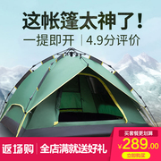 TAWA tents in Germany, outdoor 2 people, outdoor camping camping 3-4, rainproof family camping, automatic tent set